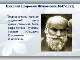 Николай Егорович Жуковский(1847-1921) Теория возник-новения подъемной силы кр