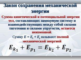 Закон сохранения механической энергии Сумма кинетической и потенциальной энер
