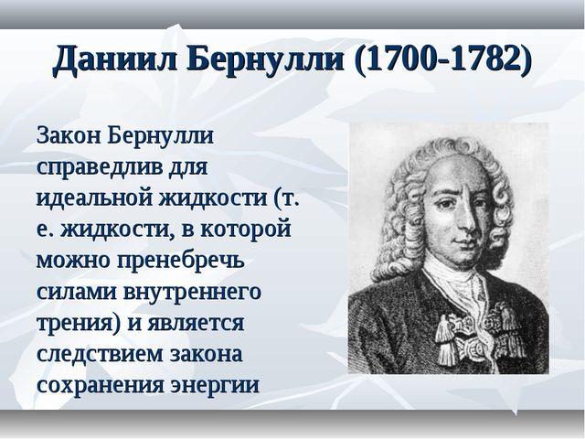 Даниил Бернулли (1700-1782) Закон Бернулли справедлив для идеальной жидкости...