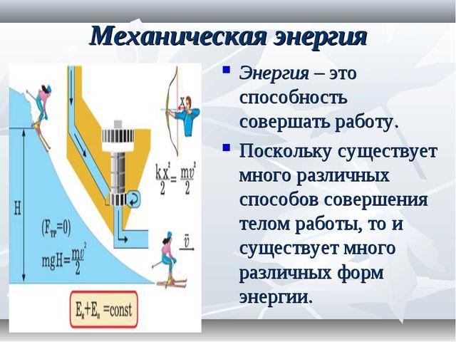 Механическая энергия Энергия – это способность совершать работу. Поскольку су...