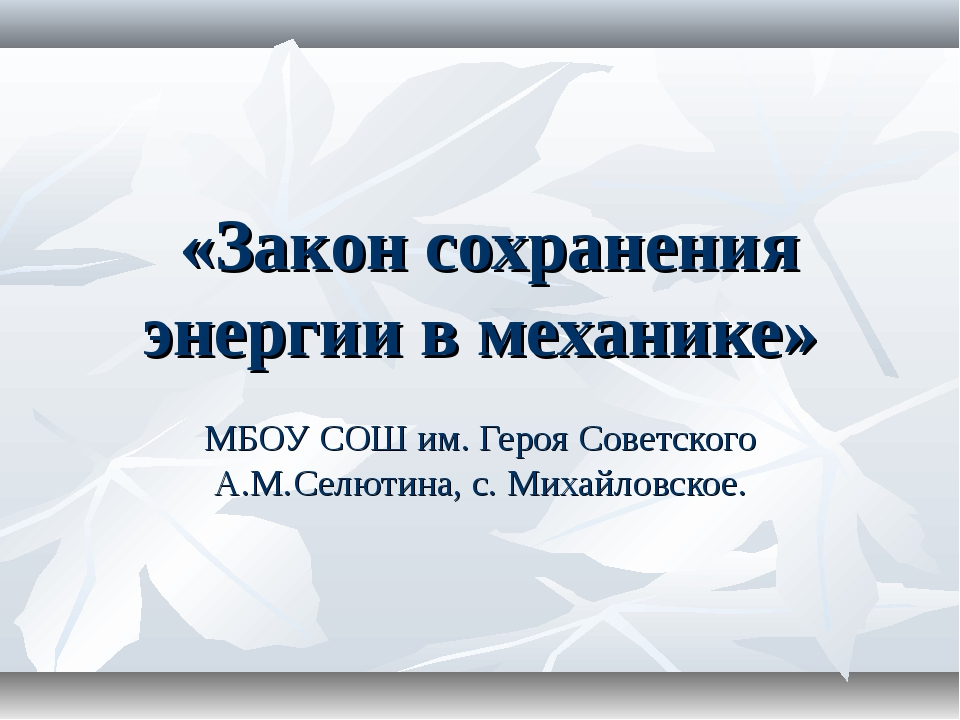 «Закон сохранения энергии в механике» МБОУ СОШ им. Героя Советского А.М.Селю...
