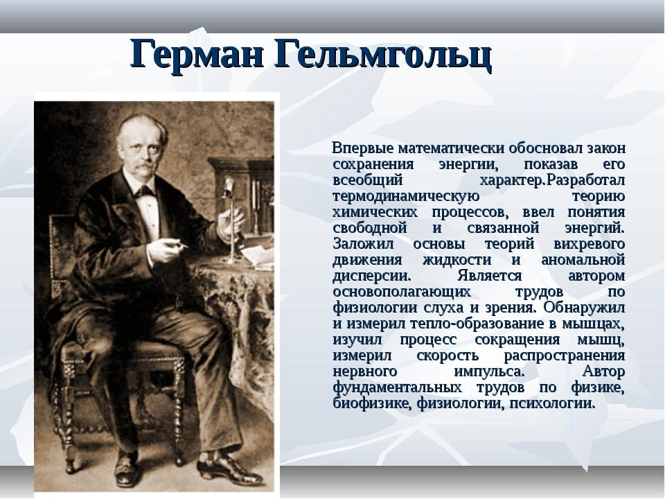 Герман Гельмгольц Впервые математически обосновал закон сохранения энергии,...