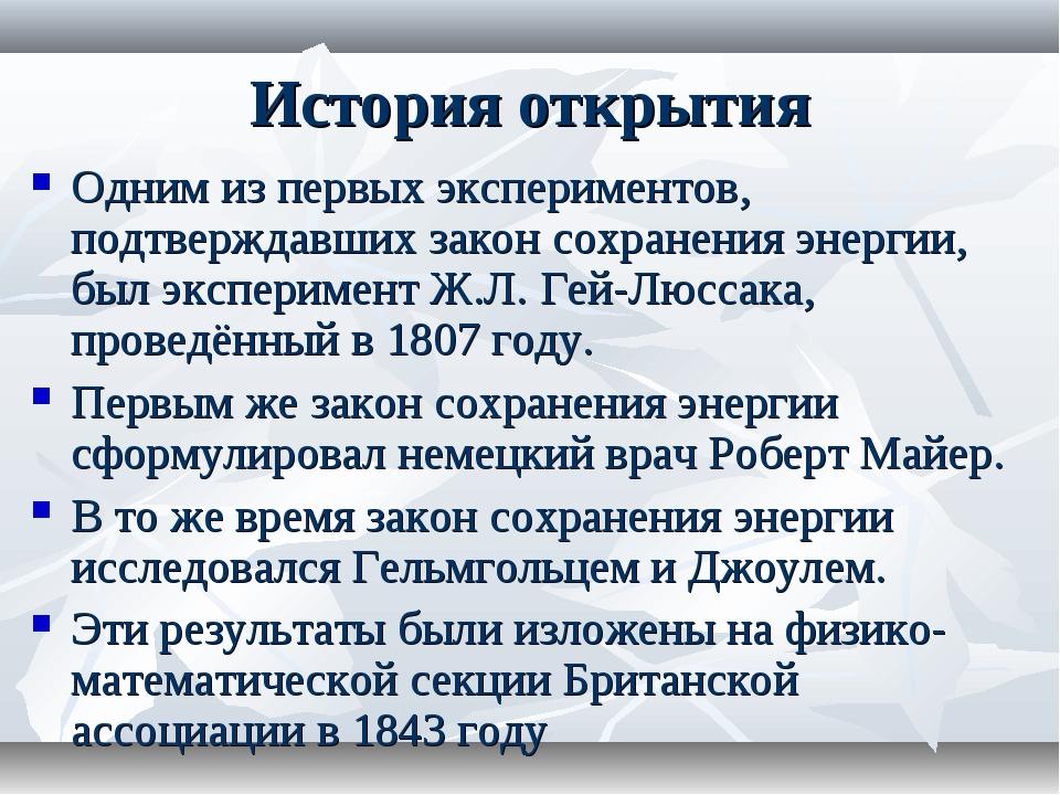 История открытия Одним из первых экспериментов, подтверждавших закон сохранен...