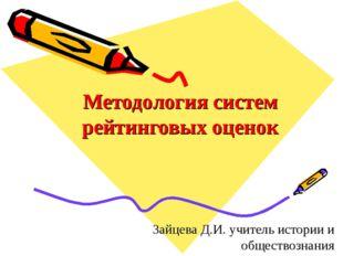 Методология систем рейтинговых оценок Зайцева Д.И. учитель истории и общество
