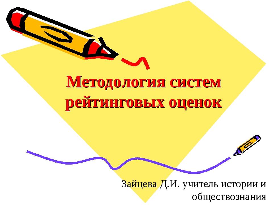 Методология систем рейтинговых оценок Зайцева Д.И. учитель истории и общество...
