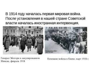 В 1914 году началась первая мировая война. После установления в нашей стране
