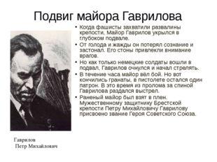 Когда фашисты захватили развалины крепости, Майор Гаврилов укрылся в глубоком