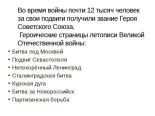Битва под Москвой Подвиг Севастополя Непокорённый Ленинград Сталинградская би