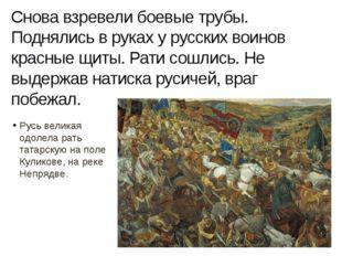 Русь великая одолела рать татарскую на поле Куликове, на реке Непрядве. Снова