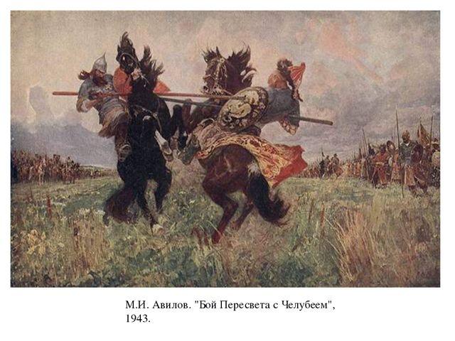 """М.И. Авилов. """"Бой Пересвета с Челубеем"""", 1943."""