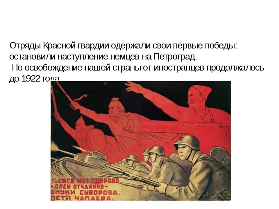 Отряды Красной гвардии одержали свои первые победы: остановили наступление не...