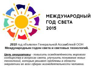 2015 год объявлен Генеральной Ассамблеей ООН Международным годом света и свет