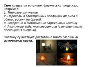 Свет создается во многих физических процессах, например: 1. Тепловое излучени
