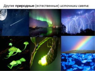 Другие природные (естественные) источники света: