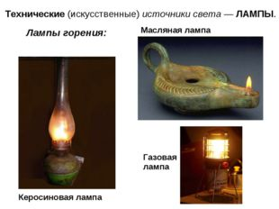 Технические (искусственные) источники света — ЛАМПЫ. Лампы горения: Масляная