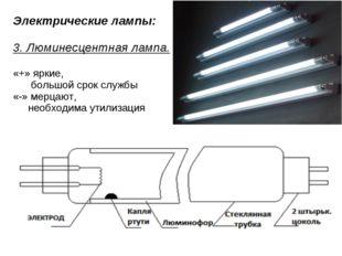 Электрические лампы: 3. Люминесцентная лампа. «+» яркие,  большой срок служб