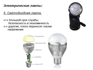 Электрические лампы: 5. Светодиодная лампа. «+» большой срок службы,   без