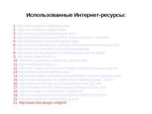Использованные Интернет-ресурсы: 1. http://www.apkpro.ru/lightyear.html 2. ht