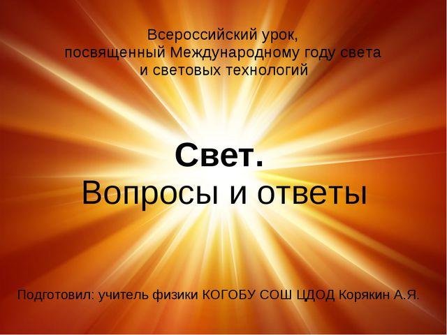 Свет. Вопросы и ответы Всероссийский урок, посвященный Международному году св...