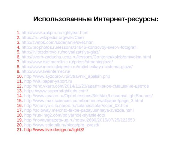 Использованные Интернет-ресурсы: 1. http://www.apkpro.ru/lightyear.html 2. ht...