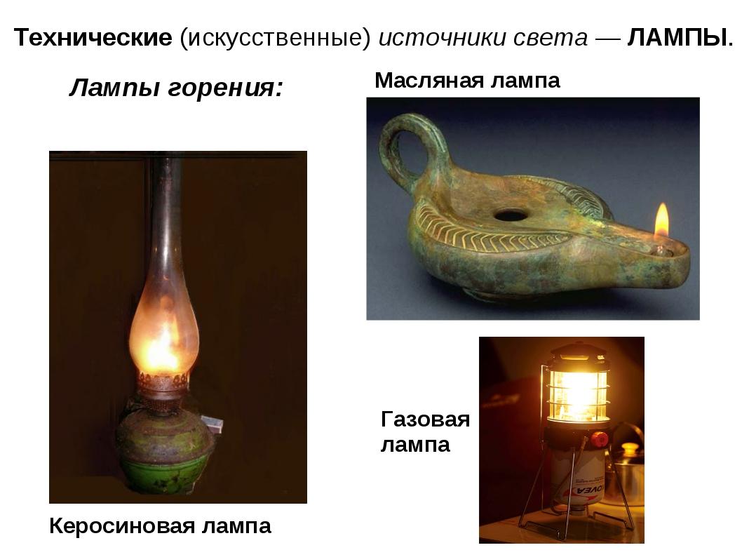 Технические (искусственные) источники света — ЛАМПЫ. Лампы горения: Масляная...
