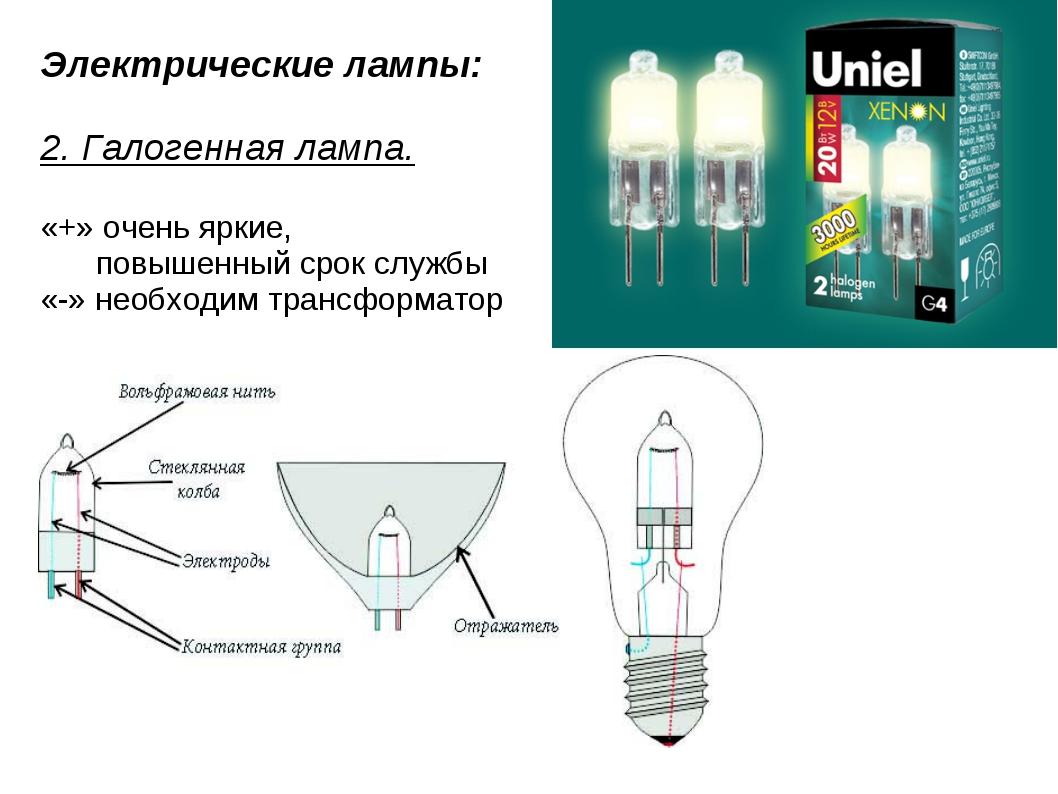 Электрические лампы: 2. Галогенная лампа. «+» очень яркие,  повышенный срок...