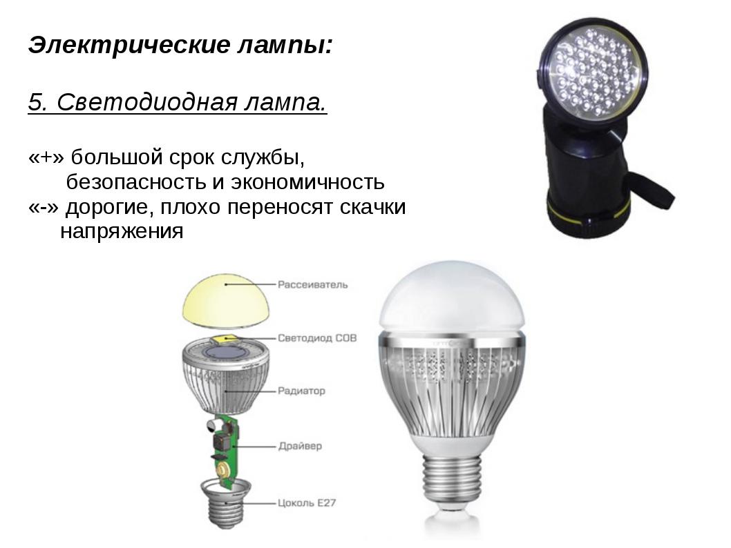 Электрические лампы: 5. Светодиодная лампа. «+» большой срок службы,   без...