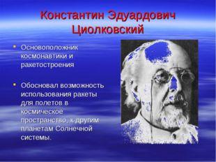 Константин Эдуардович Циолковский Основоположник космонавтики и ракетостроени