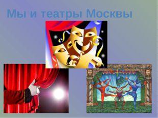 Мы и театры Москвы