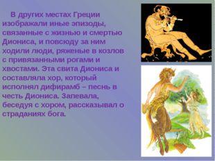 В других местах Греции изображали иные эпизоды, связанные с жизнью и смертью