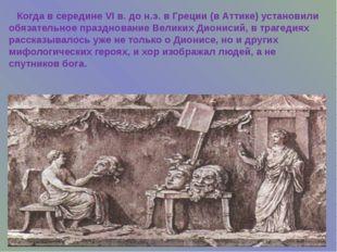 Когда в середине VI в. до н.э. в Греции (в Аттике) установили обязательное п