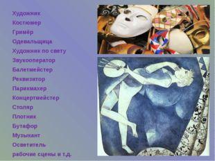 Художник Костюмер Гримёр Одевальщица Художник по свету Звукооператор Балетмей
