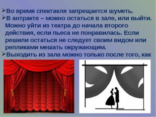 Во время спектакля запрещается шуметь. В антракте – можно остаться в зале, и