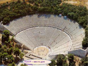 ТЕАТР – место для зрелищ В греческих городах с конца VI в. до н. э. строили