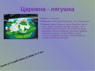 Царевна - лягушка Автор -Г.Соколова Режиссер: Александр Товстоногов, Ольга