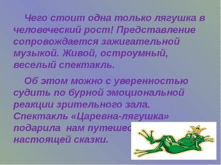 Чего стоит одна только лягушка в человеческий рост! Представление сопровожда
