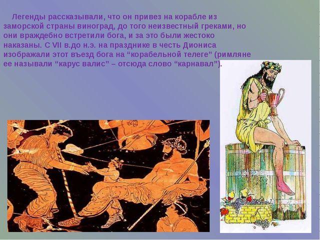 Легенды рассказывали, что он привез на корабле из заморской страны виноград,...