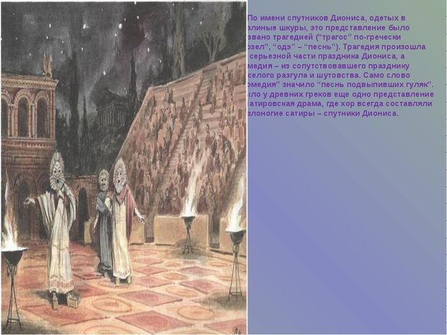 По имени спутников Диониса, одетых в козлиные шкуры, это представление было...