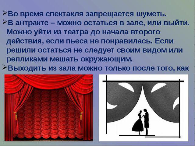Во время спектакля запрещается шуметь. В антракте – можно остаться в зале, и...