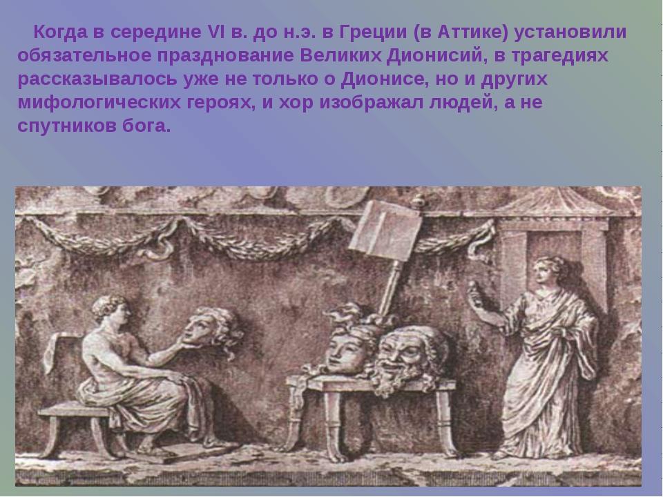 Когда в середине VI в. до н.э. в Греции (в Аттике) установили обязательное п...