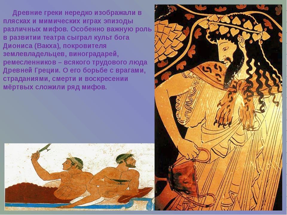 Древние греки нередко изображали в плясках и мимических играх эпизоды различ...