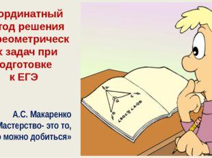 Координатный метод решения стереометрических задач при подготовке к ЕГЭ А.С.
