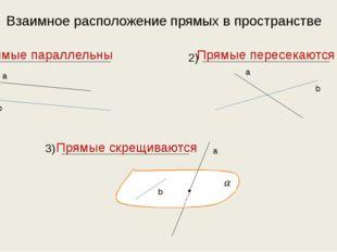 Взаимное расположение прямых в пространстве 1) 2) 3) а b а b b а Прямые парал