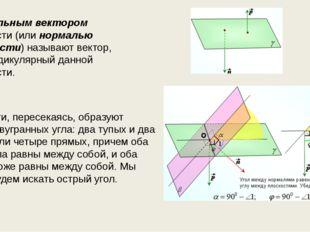 Нормальным вектором плоскости (или нормалью плоскости) называют вектор, перп