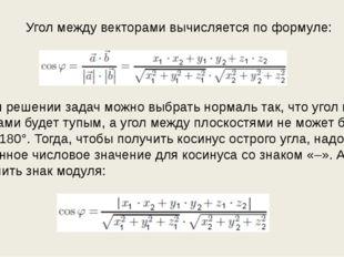 Угол между векторами вычисляется по формуле: Но при решении задач можно выбра