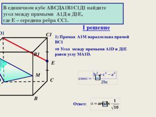 В единичном кубе АВСДА1В1С1Д1 найдите угол между прямыми А1Д и Д1Е, где Е –