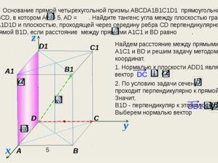 Основание прямой четырехугольной призмы ABCDA1B1C1D1 прямоугольник ABCD, в к