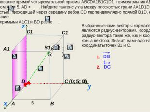 (0; 5; 0) Основание прямой четырехугольной призмы ABCDA1B1C1D1 прямоугольник