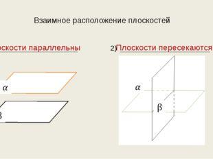 Взаимное расположение плоскостей 1) 2) Плоскости параллельны Плоскости пересе