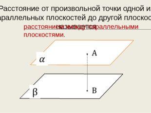 Расстояние от произвольной точки одной из параллельных плоскостей до другой п